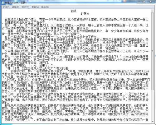 要把在现实中写的小说打到自己的u盘或者电脑上,在网站上传时比较方便
