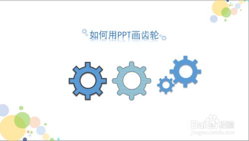 用ppt画齿轮韩国英语教学