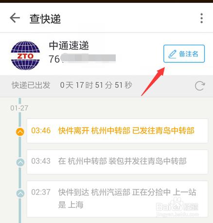 如何利用触宝电话手机app查询快递单号进度