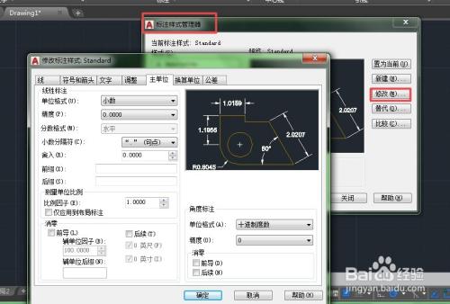 CAD对圆进行插件算式cad标记计圆心图片