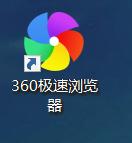 360极速浏览器_360极速浏览器怎么清除浏览历史记录