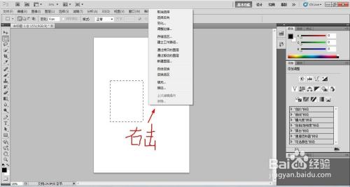 ps中如何绘制矩形线框图片