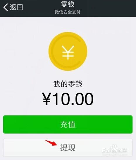 手機軟件  1 微信更新到最新的版本,點擊【我】就可以看到【我的錢包圖片