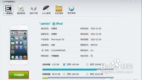 iphone4s6.0完美越狱教程iphone港澳台国行的区别图片