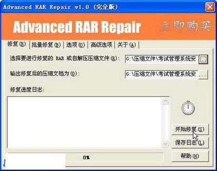 使用advanced rar repair修复.rar文件
