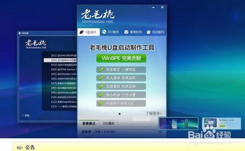 2 下载完成后进行安装,然后打开 【老毛桃装机版】软件 3 有三种u盘启