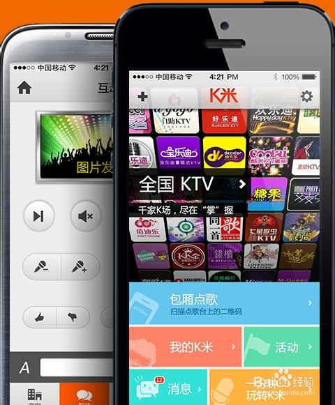免费手机点歌_在海乐迪ktv里如何用手机实现点歌和互动