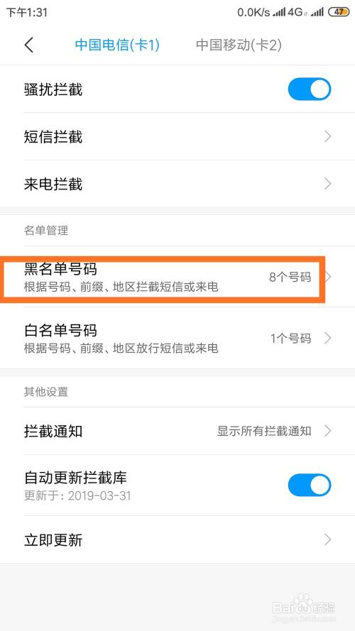 手机号码,华为手机添加黑名单小米?iphonesim转手机通讯录图片