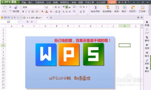 wps软件有什么优点?图片