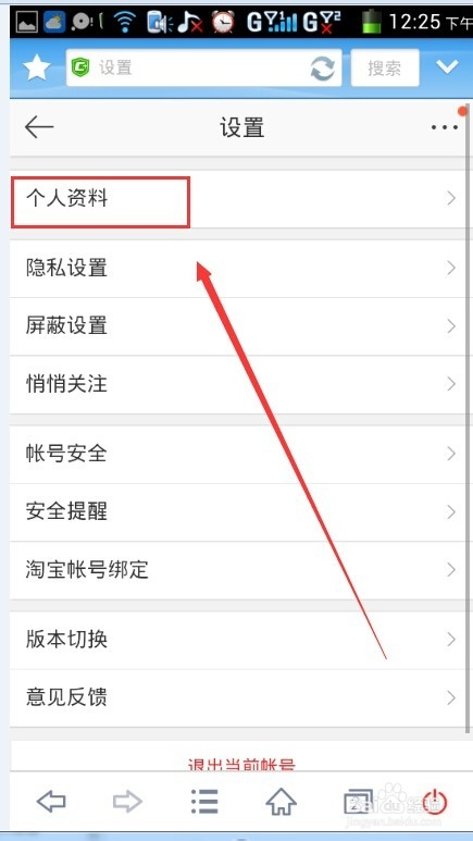 个人新浪微博_移动端手机修改新浪微博昵称