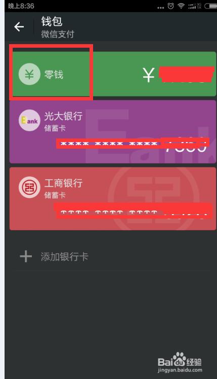 微信紅包如何提現 微信錢包提現 使用微信紅包圖片