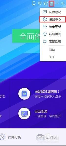 热点资讯怎么关闭_如何关闭电脑管家默认的开机提示和热点资讯