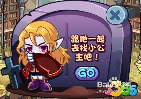 【洛克王国】d伯爵传说(下) 最新任务攻略