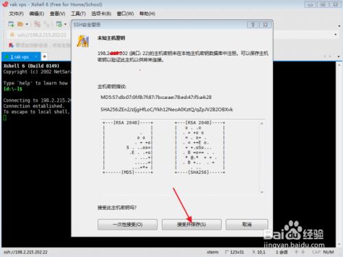 使用xshell连接raksmart linux vps详细教程