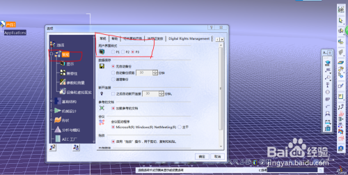 catia中如何更改用户界面样式?