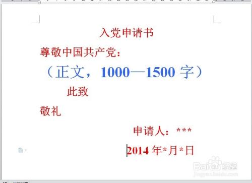大学生入党申请书的写法及其范文图片
