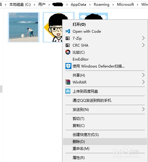windowsaccountpictures 2 回車后,進入win10帳戶頭像文件夾中,如圖圖片