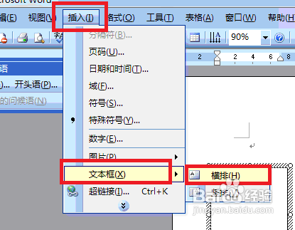 microsoft office 2003 word改变文本框的样式.