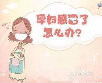怀孕初期感冒该怎么办?