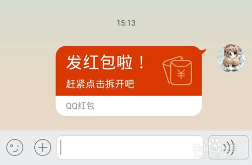 qq群红包整人消息_怎么给qq群/好友发送qq红包?