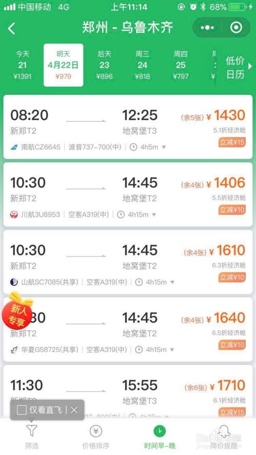 订机票哪些网站好_微信怎么订机票
