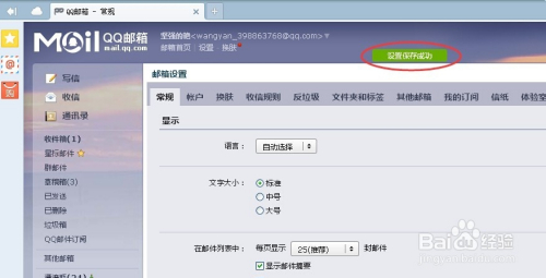 qq邮箱账号怎么改_怎样在用qq邮箱发邮件时底部增加个性签名