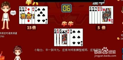 扑克牌中的斗牛怎么玩 游戏规则是什么