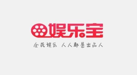 阿里巴巴娱乐宝预售平台使用方法