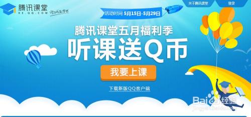 如何参加腾讯课堂送q币活动?