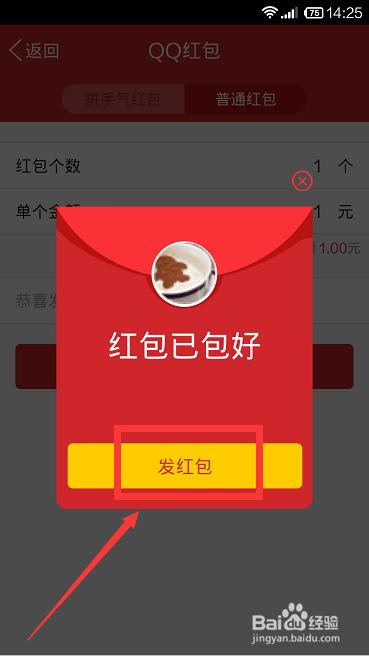qq群红包整人消息_可以选择特定的qq好友或者特定的qq群里发红包,或者直接在最近聊天