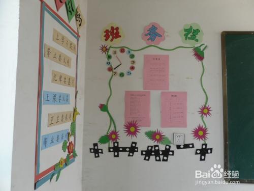 开学了如何才算完整的教室布置图片