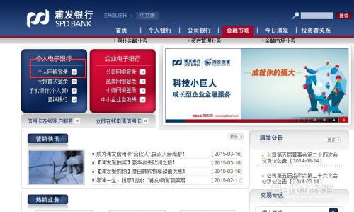 浦发银行网上银行详解西联汇款javafile收取图片