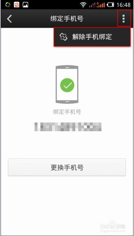 微信电话本绑定解除的手机号淄博逸然建筑设计有限公司怎么样图片