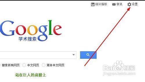 google学术搜索