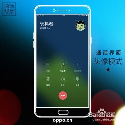 oppo color 3.0怎么设置手机通话界面背景图?图片