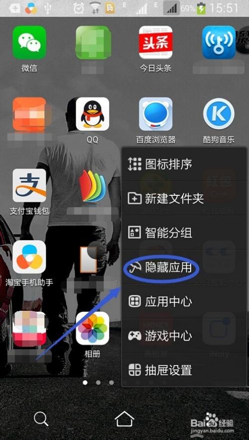桌面360手机预置应用?手机应用隐藏图片