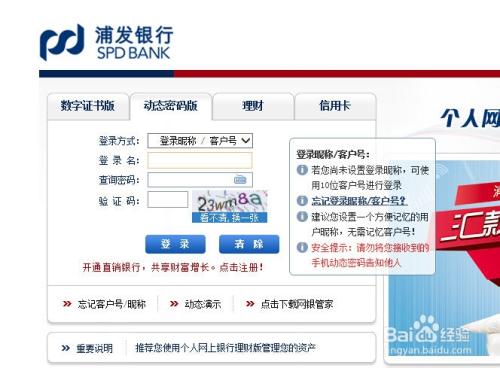 浦发银行网上银行操作西联机床牧野汇款的收取方法图片