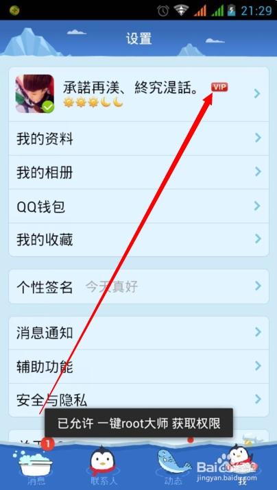 qq钻平台_如何在手机qq上开通qq会员