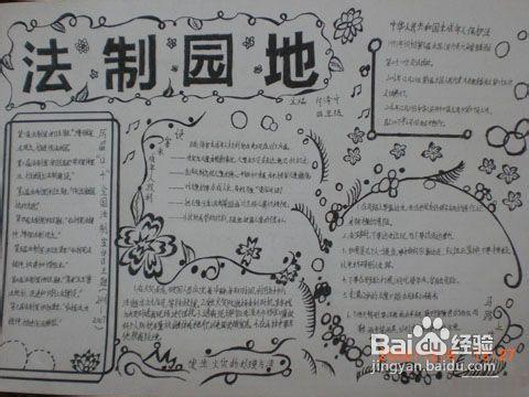 小学生法制手抄报图片