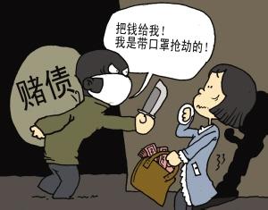 单身女性遇到劫匪怎么办