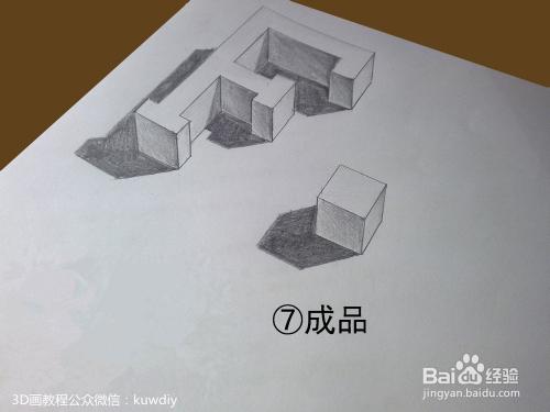 教你如何在纸上画3d立体画【字体入门教程】图片