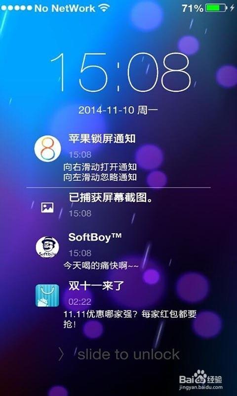 苹果手机壁纸_安卓像苹果手机一样在桌面锁屏通知.
