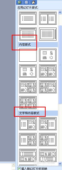 如何打造完美ppt:[2]如何设置幻灯片版式?图片