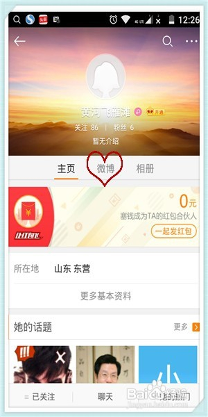 一个手机登录多个新浪微博账号互粉并抢红包图片