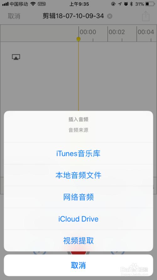 苹果手机只用歌曲v苹果步骤,并设置为手机华为手机克隆铃声图片