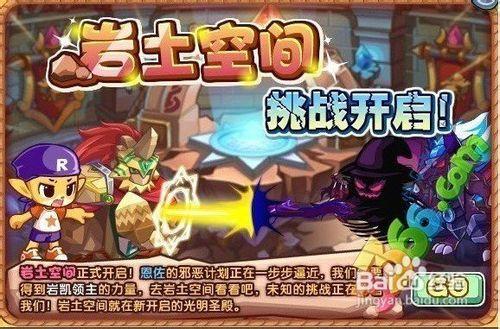 【洛克王国】岩铠领主获得与鉴定