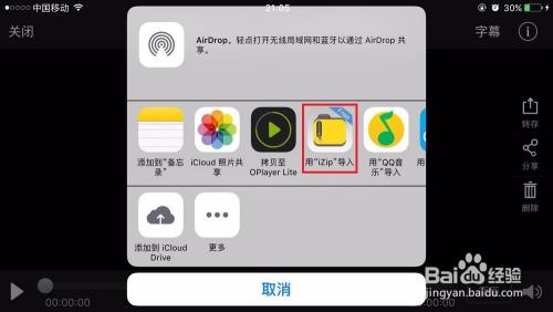 ios苹果文件端百度云网盘手机解压爷爷好做个教案长大图片