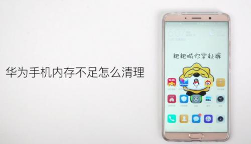 华为手机_com 用华为手机的朋友们都知道手机用一段时间之后手机有时会显示内存