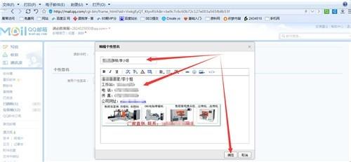 設置qq郵箱個性簽名+加圖片圖片