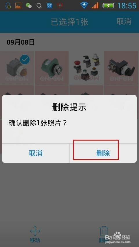 智能手機qq刪除相冊圖片攻略圖片